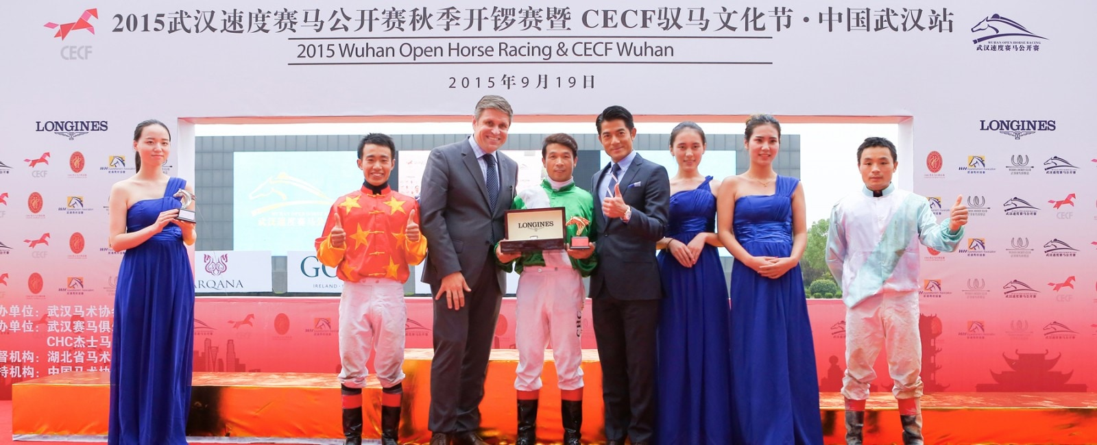 2015 China Equine Cultural Festival in Wuhan;Racing